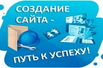 Заказать сайт в Симферополе