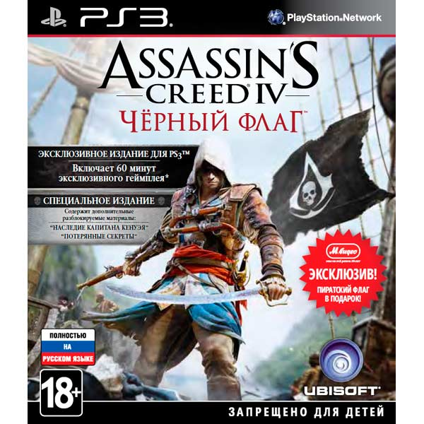 Assassin's Creed 4 (IV) Black Flag (PS3) только диск